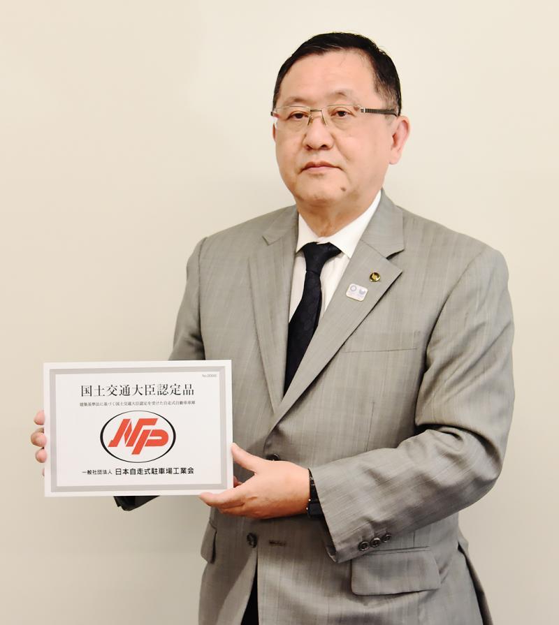 日本自走式駐車場工業会
